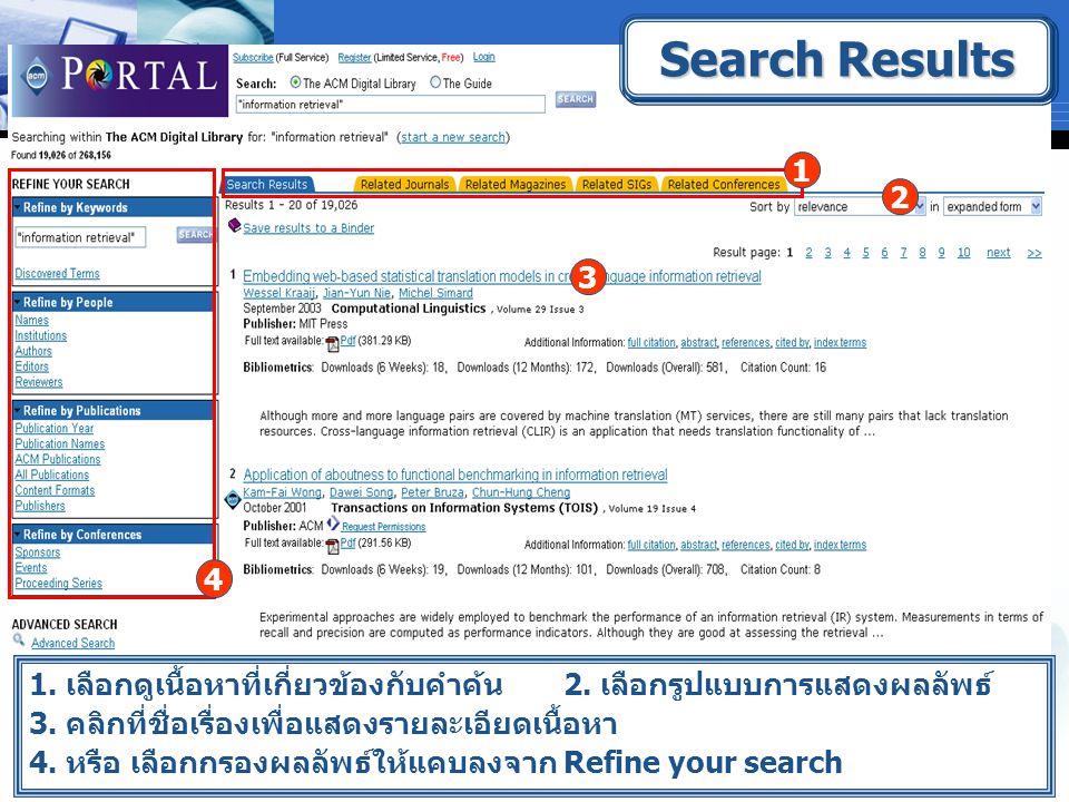 Search Results 1. เลือกดูเนื้อหาที่เกี่ยวข้องกับคำค้น2.