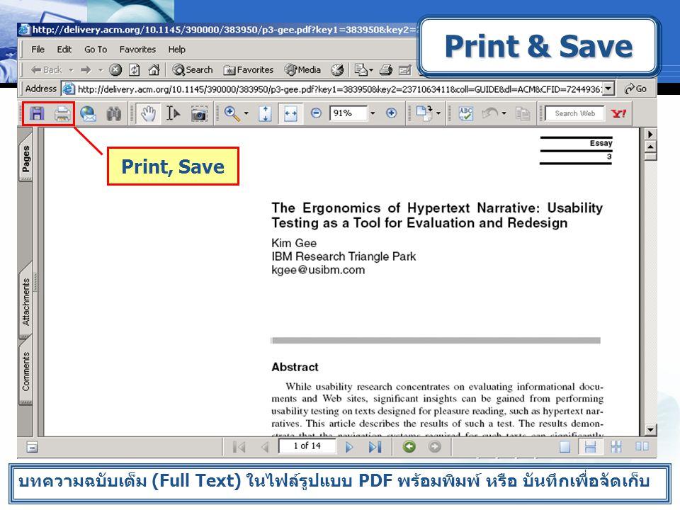 Print, Save Print & Save บทความฉบับเต็ม (Full Text) ในไฟล์รูปแบบ PDF พร้อมพิมพ์ หรือ บันทึกเพื่อจัดเก็บ