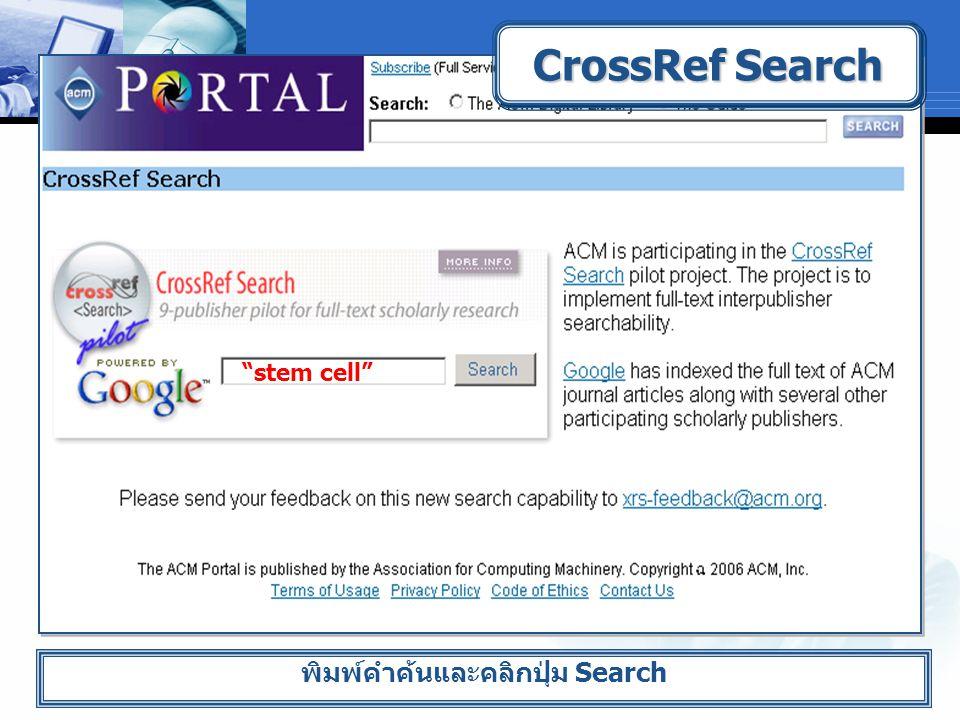 พิมพ์คำค้นและคลิกปุ่ม Search stem cell CrossRef Search