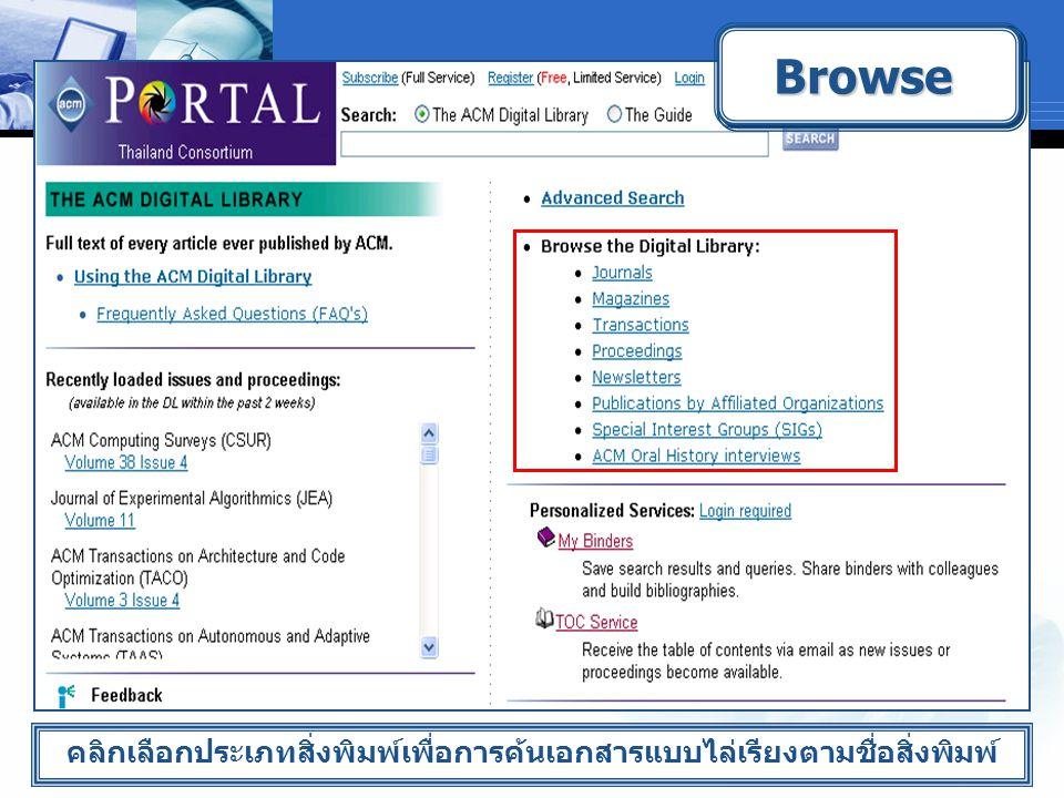 คลิกเลือกประเภทสิ่งพิมพ์เพื่อการค้นเอกสารแบบไล่เรียงตามชื่อสิ่งพิมพ์ BrowseBrowse