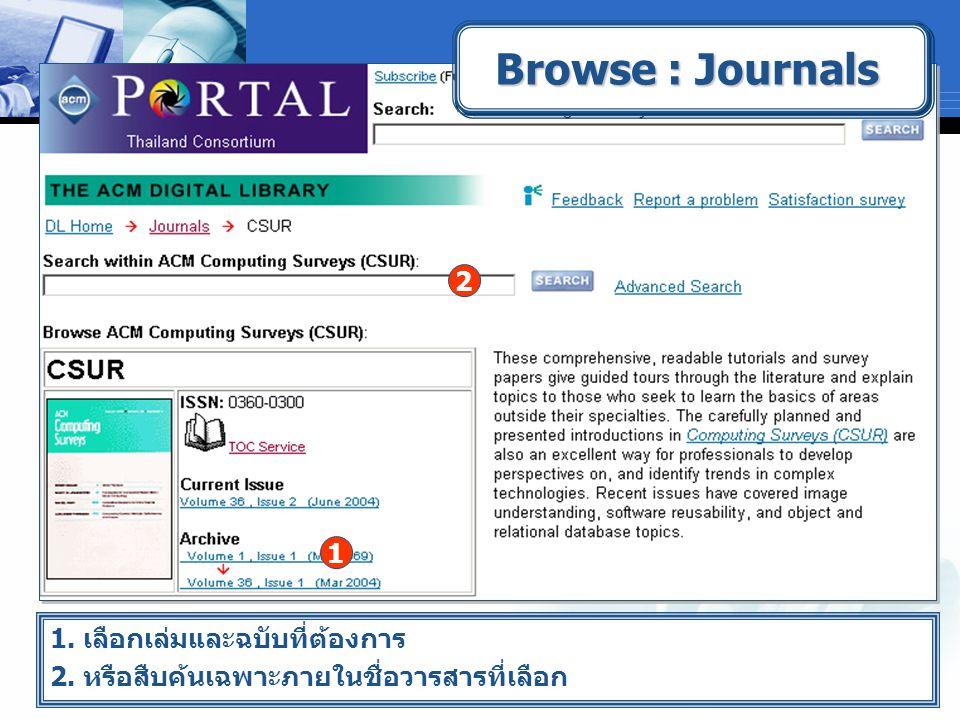 1. เลือกเล่มและฉบับที่ต้องการ 2. หรือสืบค้นเฉพาะภายในชื่อวารสารที่เลือก 1 2 Browse : Journals