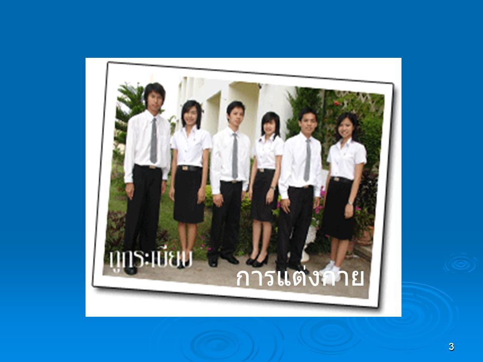 4 COMMUNICATION มีทักษะการ สื่อสารที่ดีทั้งภาษาไทยและ ภาษาอังกฤษ มีคำลงท้ายเสมอ คำพูดที่ควรติดปาก เช่น สวัสดี ขอบคุณ ขอโทษ Gen Y: เรียกร้อง อดทนต่ำ ขาด ทักษะทางการสื่อสาร ป.