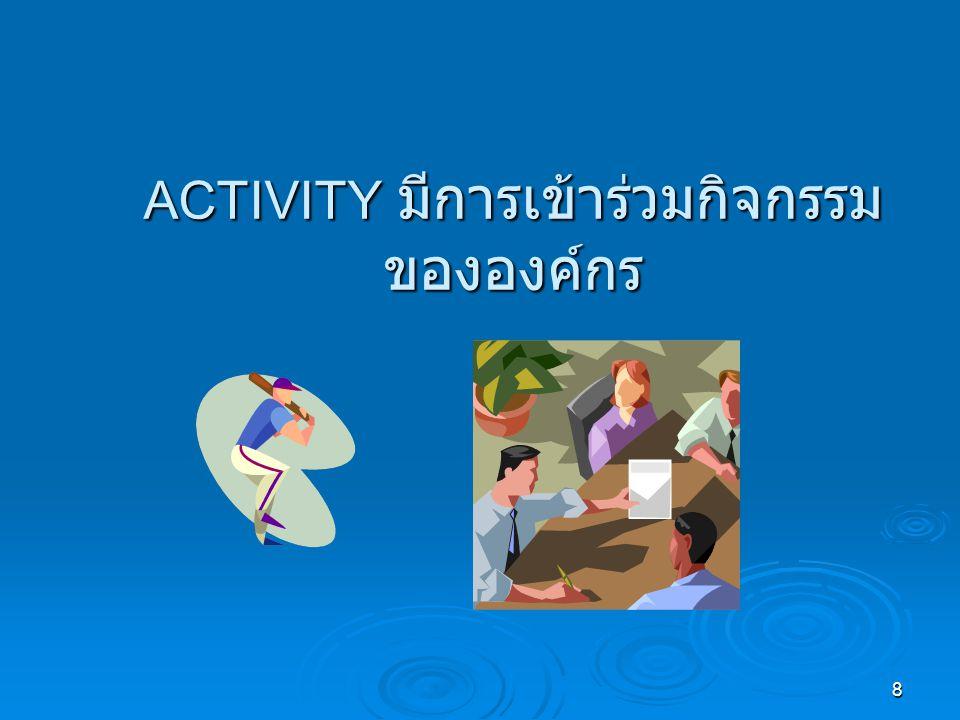 8 ACTIVITY มีการเข้าร่วมกิจกรรม ขององค์กร