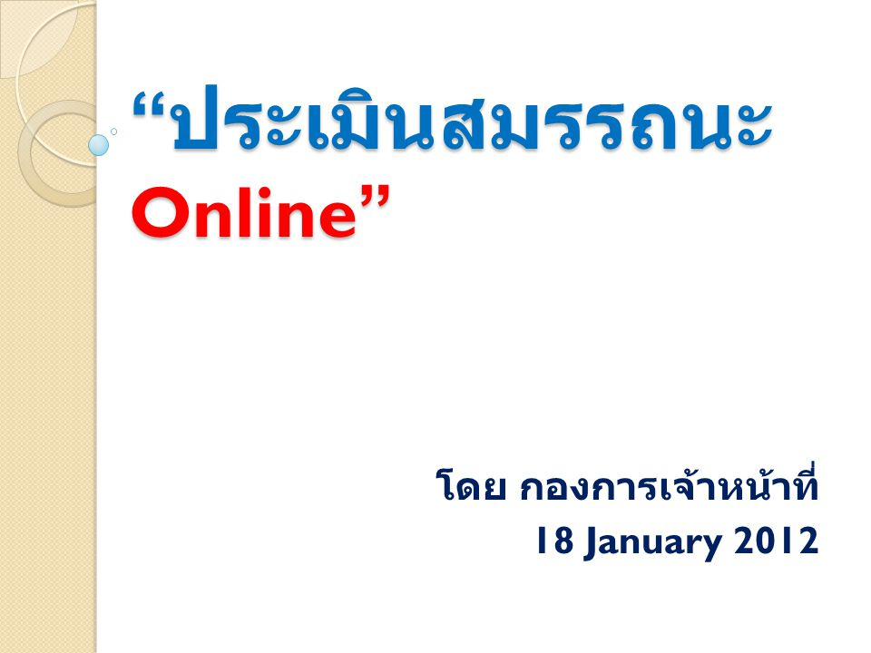 """"""" ประเมินสมรรถนะ Online"""" โดย กองการเจ้าหน้าที่ 18 January 2012"""