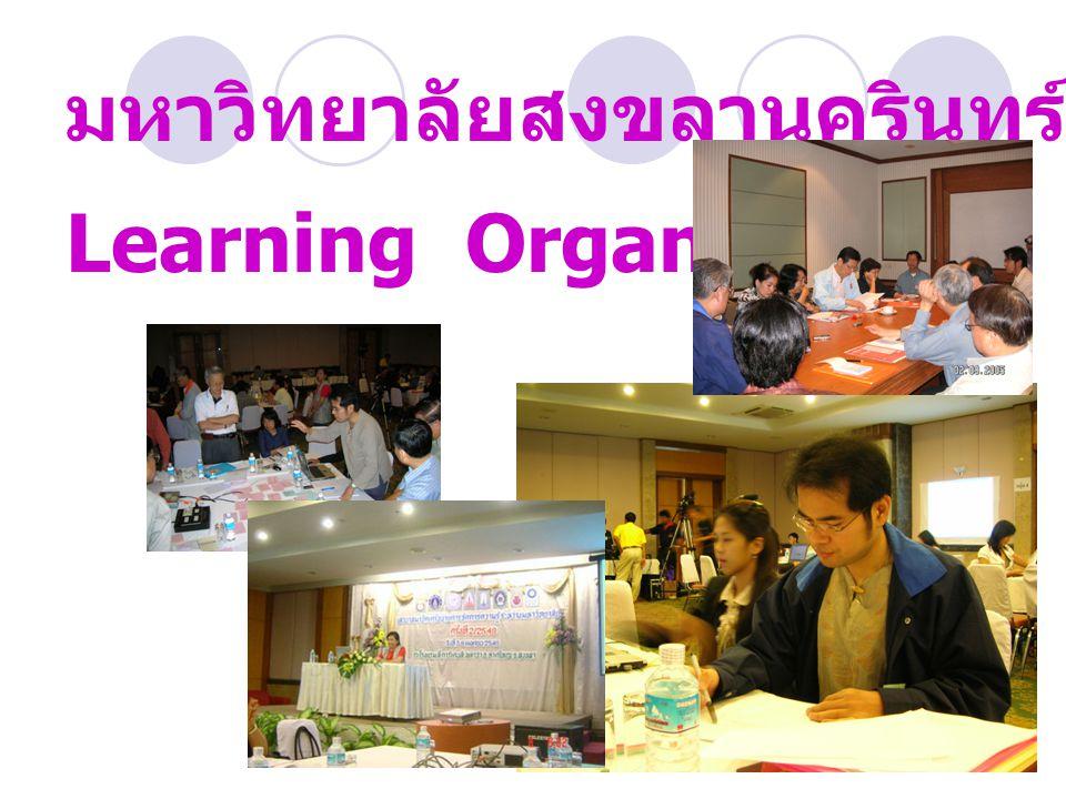 มหาวิทยาลัยสงขลานครินทร์ Learning Organization