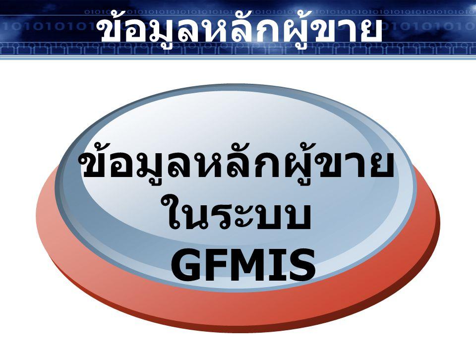 ข้อมูลหลักผู้ขาย ในระบบ GFMIS ข้อมูลหลักผู้ขาย
