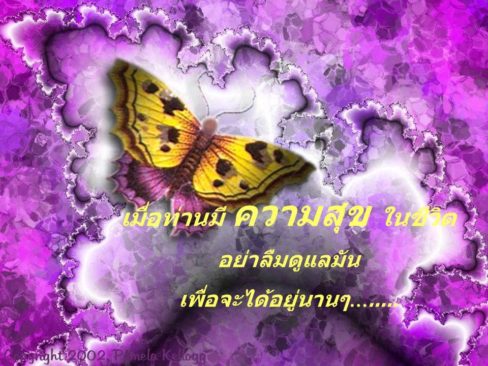 เมื่อท่านมี ความสุข ในชีวิต อย่าลืมดูแลมัน เพื่อจะได้อยู่นานๆ ….....