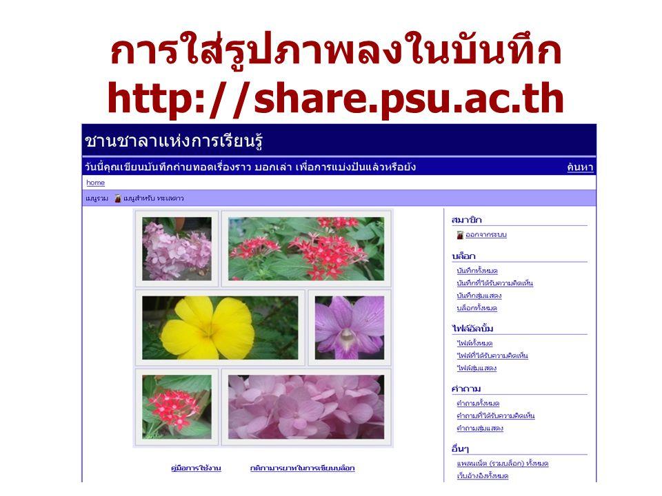 การใส่รูปภาพลงในบันทึก http://share.psu.ac.th