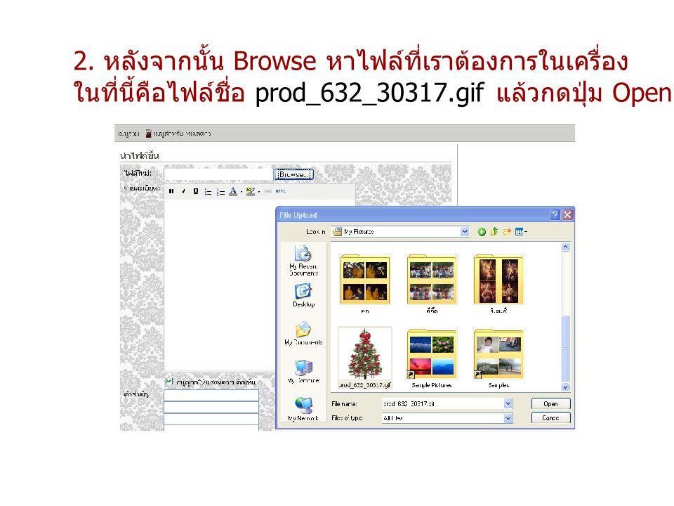 2. หลังจากนั้น Browse หาไฟล์ที่เราต้องการในเครื่อง ในที่นี้คือไฟล์ชื่อ prod_632_30317.gif แล้วกดปุ่ม Open ( ตามรูป )
