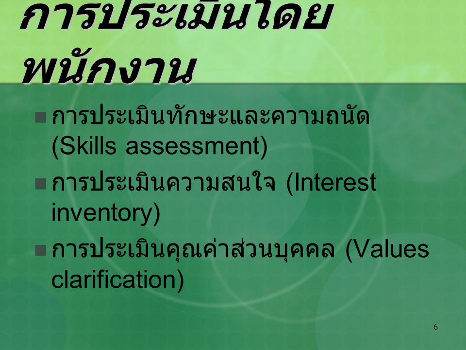 7 การประเมินโดย องค์กร ศูนย์การประเมิน (Assessment center) การทดสอบทางจิตวิทยา (Psychological testing) การประเมินผลการปฏิบัติงาน (Performance appraisal) การพิจารณาเลื่อนขั้น ตำแหน่ง (Promotability forecasts) การสืบทอดตำแหน่ง (Succession planning)