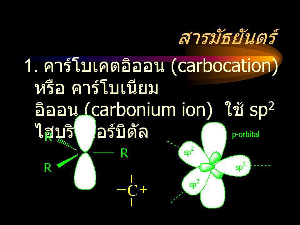 สารมัธยันตร์ 1. คาร์โบเคตอิออน (carbocation) หรือ คาร์โบเนียม อิออน (carbonium ion) ใช้ sp 2 ไฮบริดออร์บิตัล