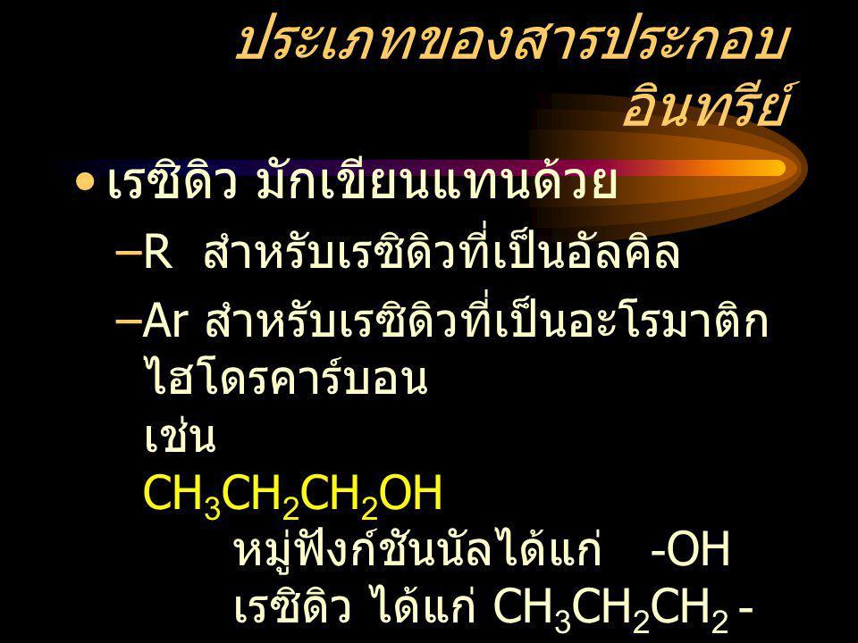 ประเภทของสารประกอบ อินทรีย์ เรซิดิว มักเขียนแทนด้วย –R สำหรับเรซิดิวที่เป็นอัลคิล –Ar สำหรับเรซิดิวที่เป็นอะโรมาติก ไฮโดรคาร์บอน เช่น CH 3 CH 2 CH 2 O