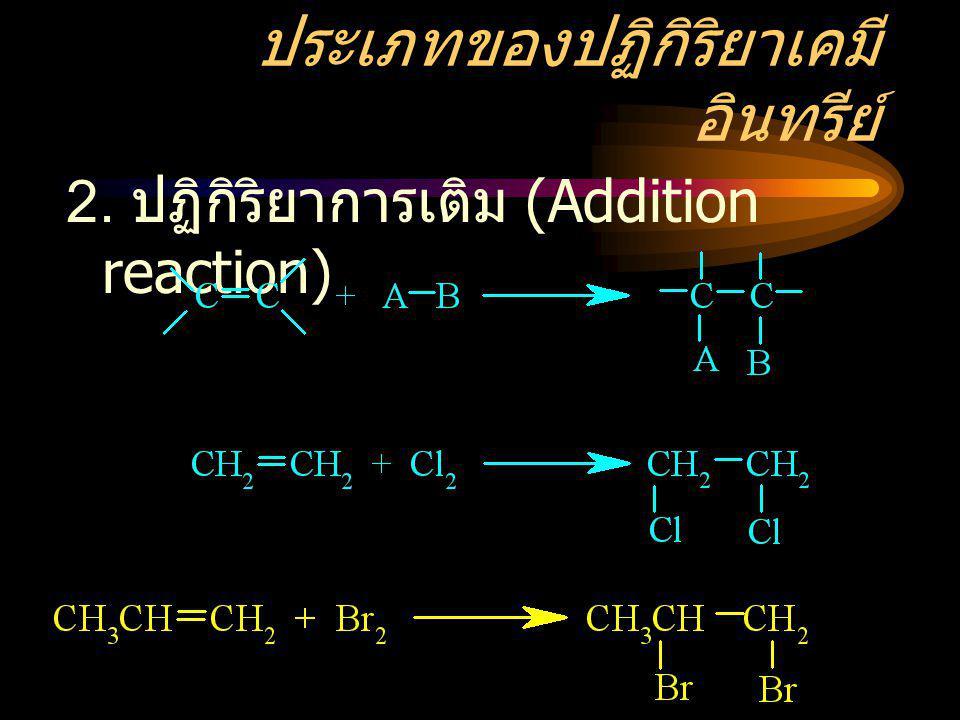 ประเภทของปฏิกิริยาเคมี อินทรีย์ 2. ปฏิกิริยาการเติม (Addition reaction)