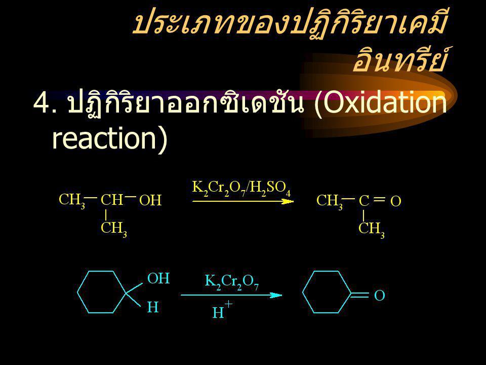 ประเภทของปฏิกิริยาเคมี อินทรีย์ 4. ปฏิกิริยาออกซิเดชัน (Oxidation reaction)