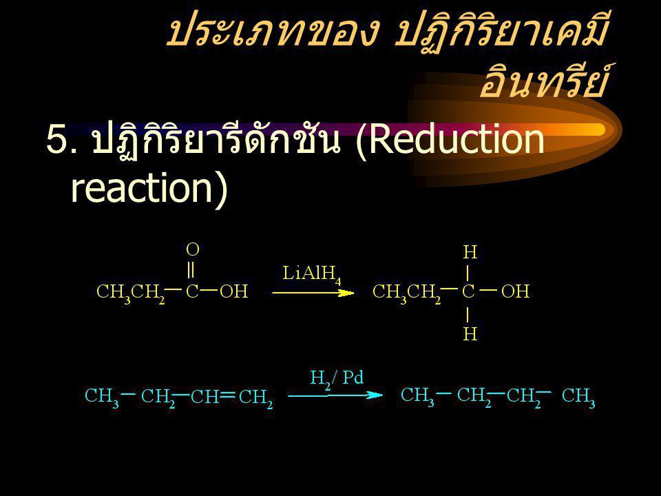 ประเภทของ ปฏิกิริยาเคมี อินทรีย์ 5. ปฏิกิริยารีดักชัน (Reduction reaction)