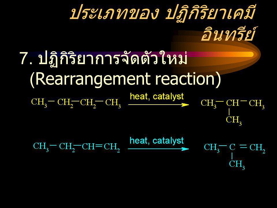 ประเภทของ ปฏิกิริยาเคมี อินทรีย์ 7. ปฏิกิริยาการจัดตัวใหม่ (Rearrangement reaction)