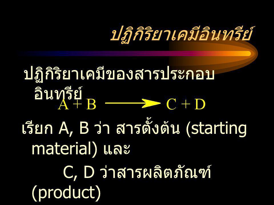 ปฏิกิริยาเคมีอินทรีย์ ปฏิกิริยาเคมีของสารประกอบ อินทรีย์ เรียก A, B ว่า สารตั้งต้น (starting material) และ C, D ว่าสารผลิตภัณฑ์ (product)