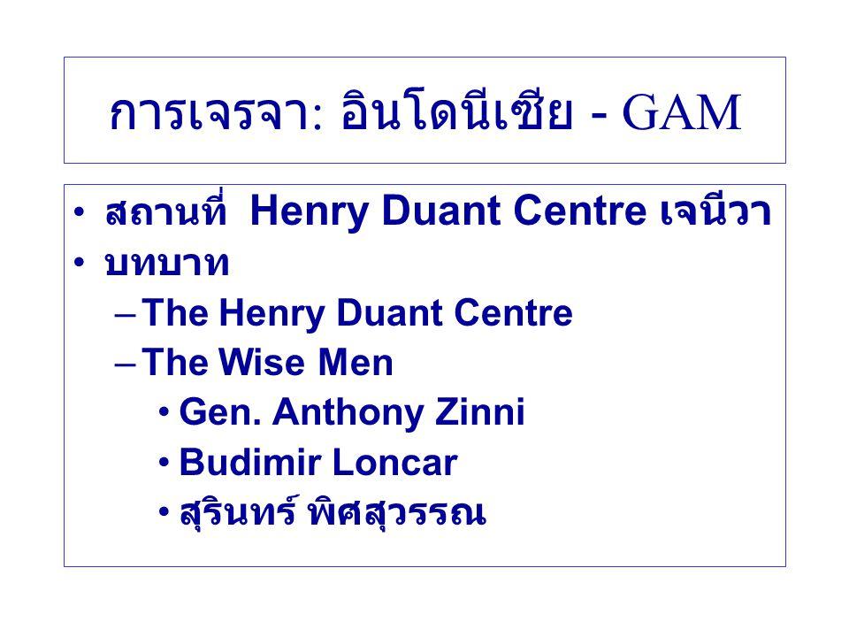 การเจรจา : อินโดนีเซีย - GAM สถานที่ Henry Duant Centre เจนีวา บทบาท –The Henry Duant Centre –The Wise Men Gen.