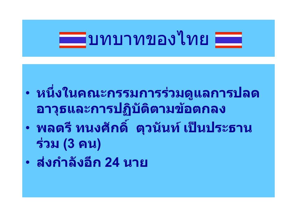 บทบาทของไทย หนึ่งในคณะกรรมการร่วมดูแลการปลด อาวุธและการปฏิบัติตามข้อตกลง พลตรี ทนงศักดิ์ ตุวนันท์ เป็นประธาน ร่วม (3 คน ) ส่งกำลังอีก 24 นาย