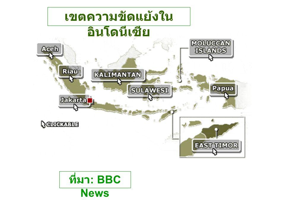 ที่มา : BBC News เขตความขัดแย้งใน อินโดนีเซีย