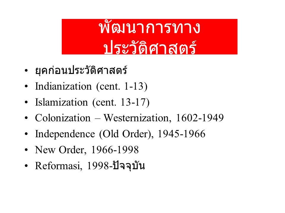 พัฒนาการทาง ประวัติศาสตร์ ยุคก่อนประวัติศาสตร์ Indianization (cent.