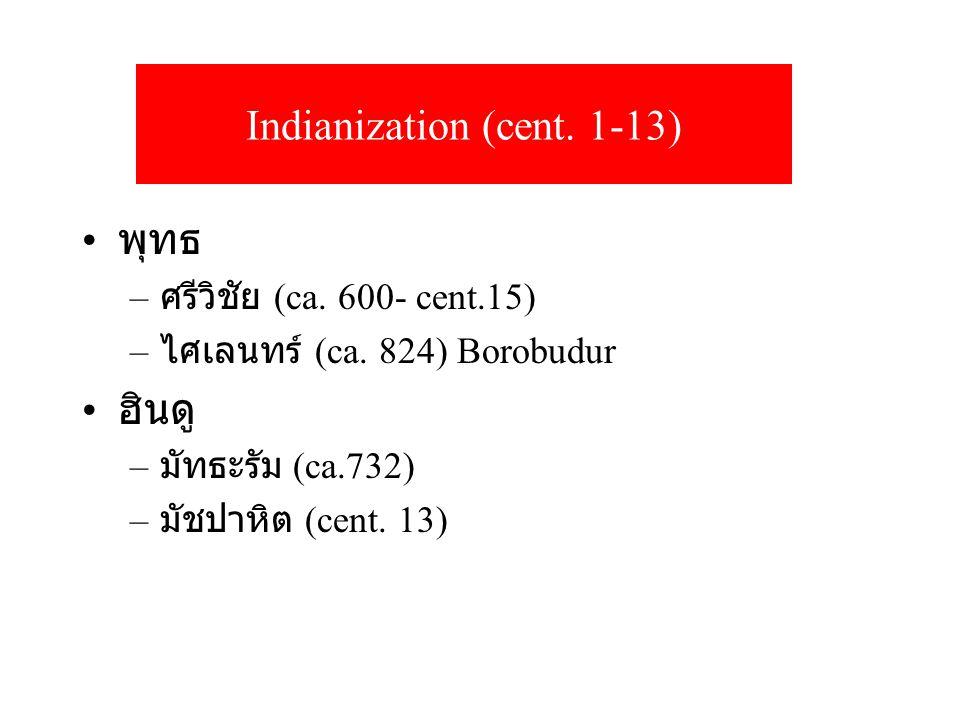 Indianization (cent. 1-13) พุทธ – ศรีวิชัย (ca. 600- cent.15) – ไศเลนทร์ (ca.