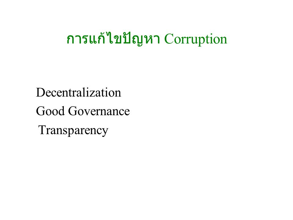 การแก้ไขปัญหา Corruption Decentralization Good Governance Transparency