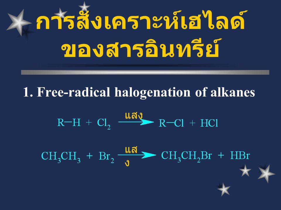 1. Free-radical halogenation of alkanes การสังเคราะห์เฮไลด์ ของสารอินทรีย์ แสง