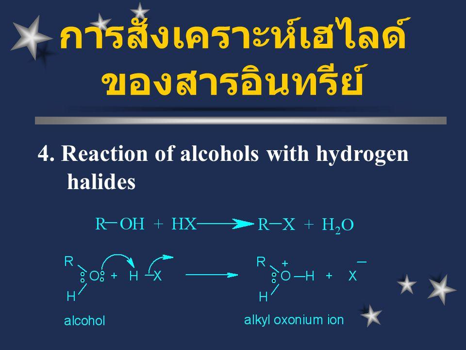 การสังเคราะห์เฮไลด์ ของสารอินทรีย์ 4. Reaction of alcohols with hydrogen halides