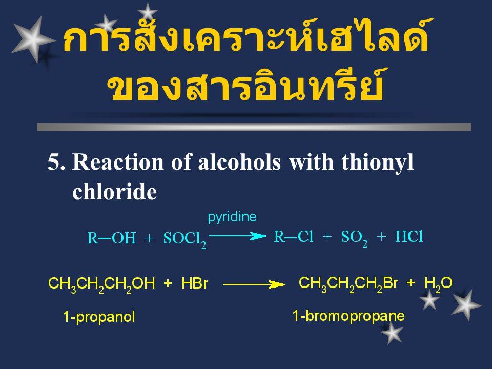 การสังเคราะห์เฮไลด์ ของสารอินทรีย์ 5. Reaction of alcohols with thionyl chloride
