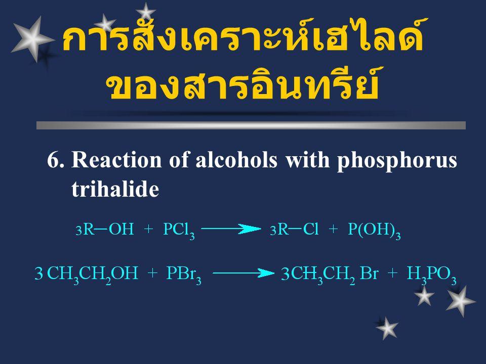 การสังเคราะห์เฮไลด์ ของสารอินทรีย์ 6. Reaction of alcohols with phosphorus trihalide