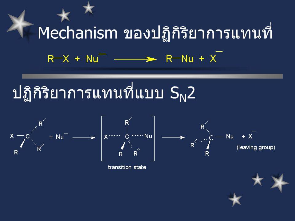 Mechanism ของปฏิกิริยาการแทนที่ ปฏิกิริยาการแทนที่แบบ S N 2