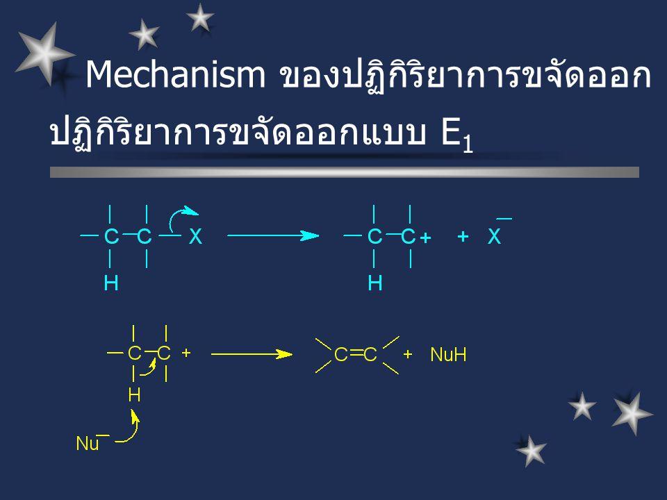 Mechanism ของปฏิกิริยาการขจัดออก ปฏิกิริยาการขจัดออกแบบ E 1