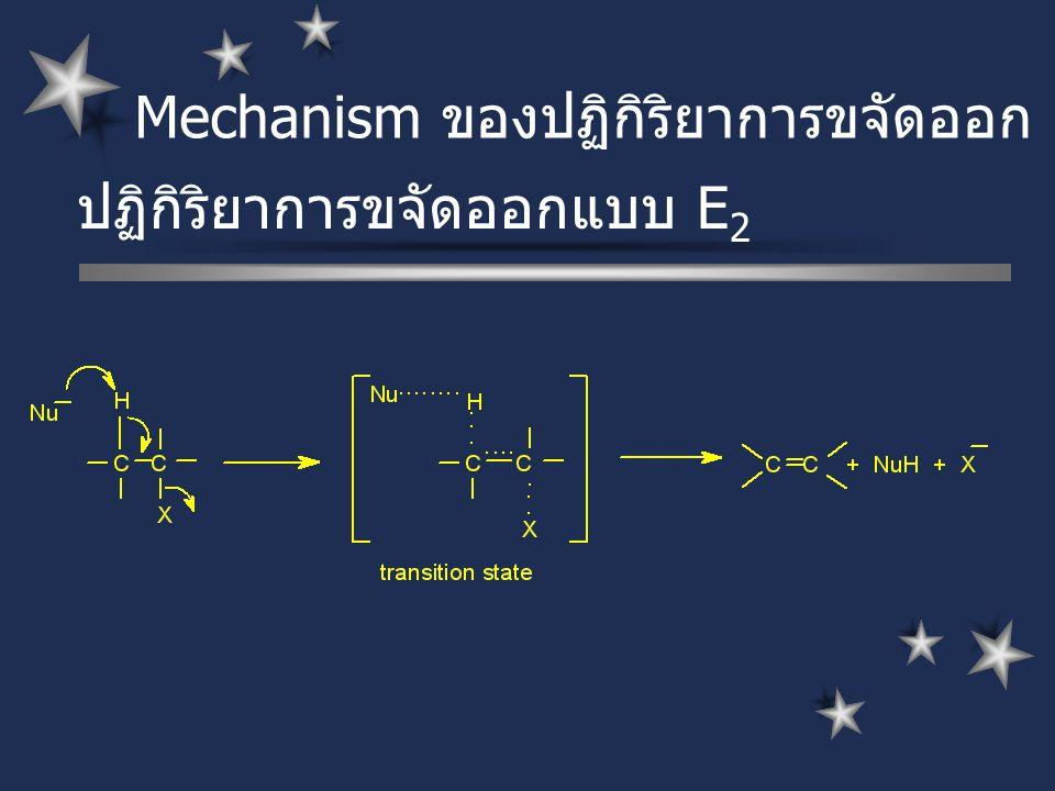 Mechanism ของปฏิกิริยาการขจัดออก ปฏิกิริยาการขจัดออกแบบ E 2
