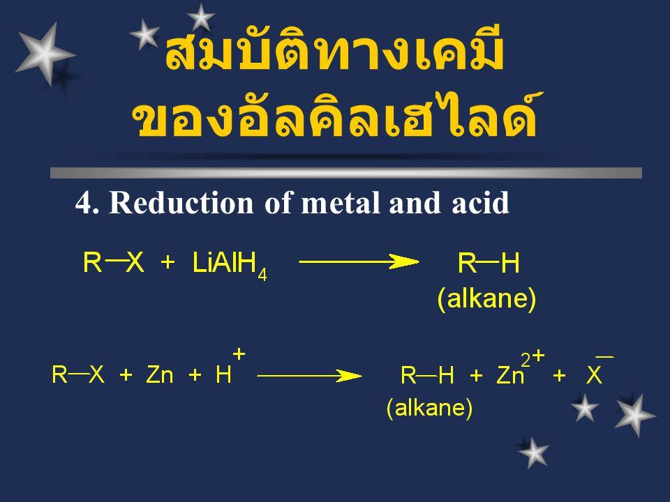 4. Reduction of metal and acid สมบัติทางเคมี ของอัลคิลเฮไลด์