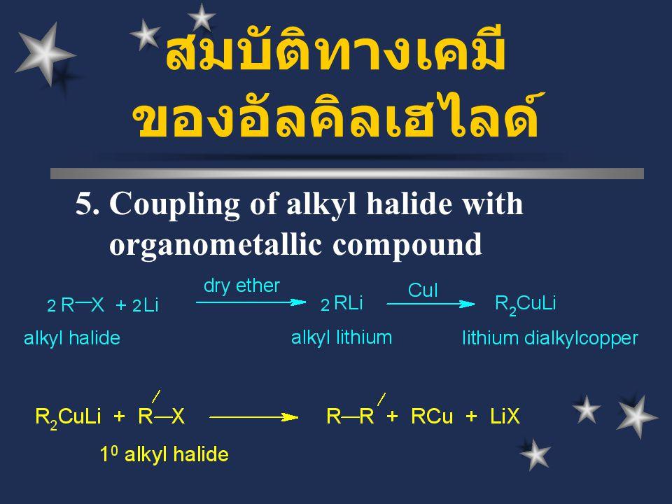5. Coupling of alkyl halide with organometallic compound สมบัติทางเคมี ของอัลคิลเฮไลด์