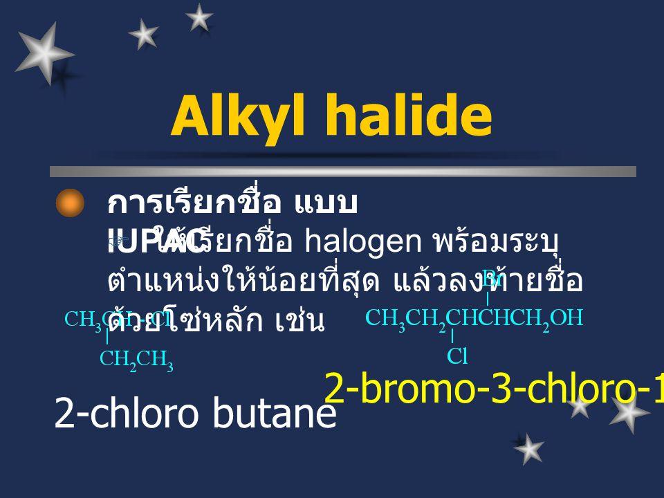 การเรียกชื่อ แบบ IUPAC Alkyl halide 2-chloro butane  ให้เรียกชื่อ halogen พร้อมระบุ ตำแหน่งให้น้อยที่สุด แล้วลงท้ายชื่อ ด้วยโซ่หลัก เช่น 2-bromo-3-ch