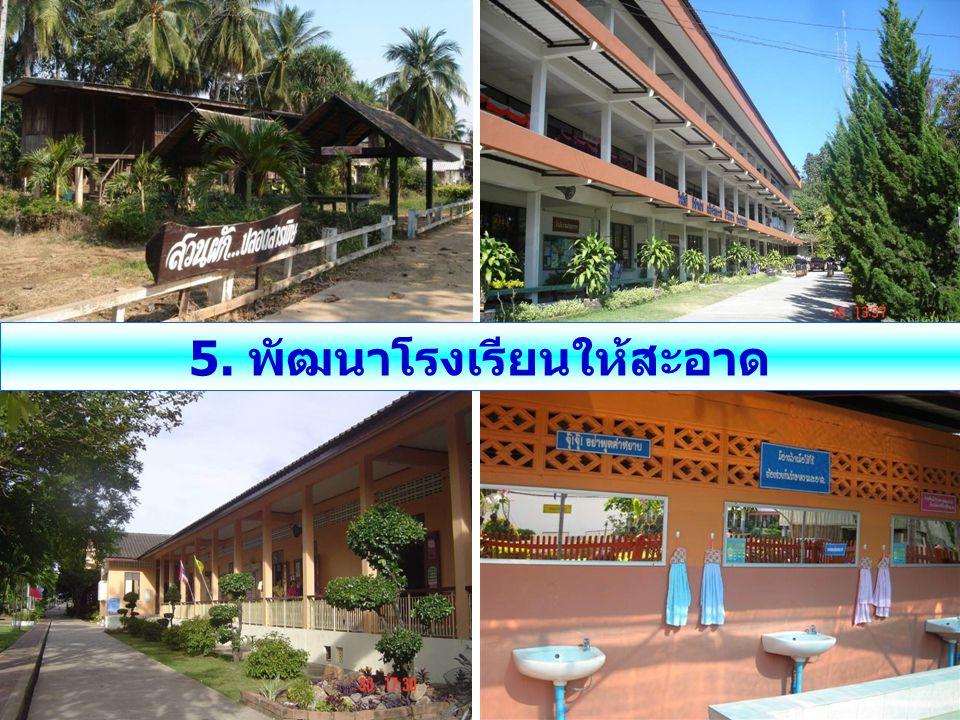 5. พัฒนาโรงเรียนให้สะอาด