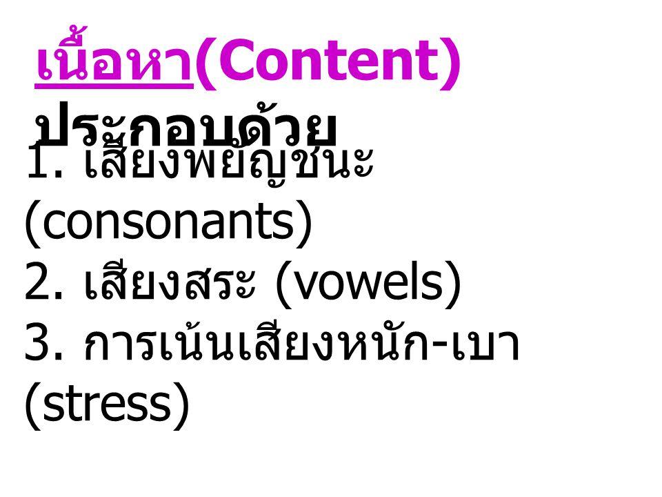4. มีความสามารถในการใช้ พจนานุกรมที่เป็นภาษาอังกฤษ และออกเสียงคำได้ถูกต้อง การใช้พจนานุกรมที่มีคำอ่าน เป็นภาษาไทย จะทำให้ผู้เรียน ออกเสียงไม่ถูกต้อง เ