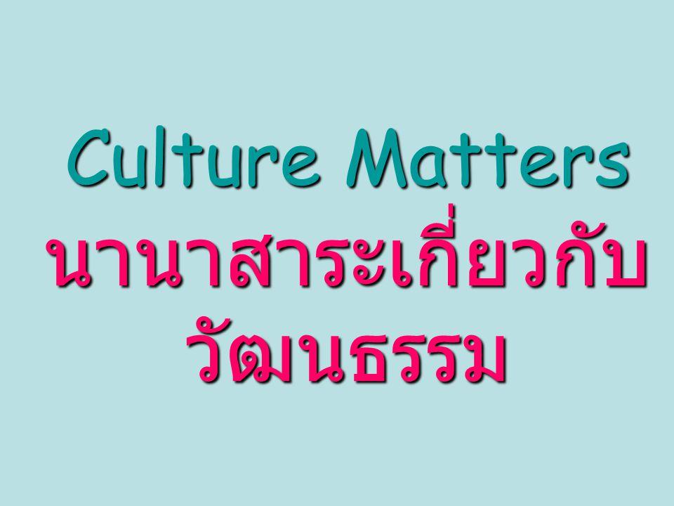 Culture Matters นานาสาระเกี่ยวกับ วัฒนธรรม