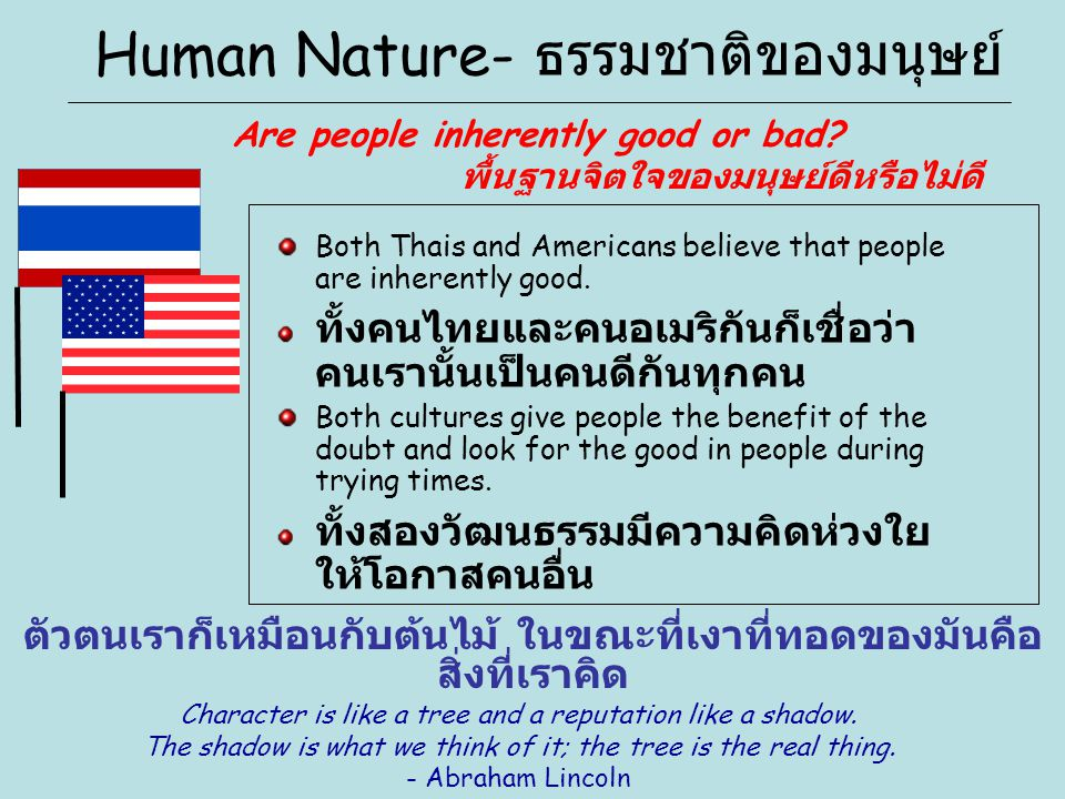 Human Nature- ธรรมชาติของมนุษย์ Both Thais and Americans believe that people are inherently good. ทั้งคนไทยและคนอเมริกันก็เชื่อว่า คนเรานั้นเป็นคนดีกั