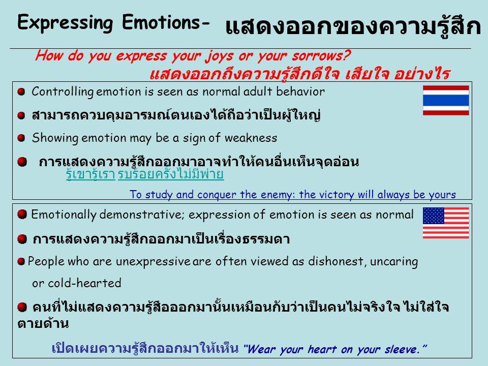แสดงออกของความรู้สึก Controlling emotion is seen as normal adult behavior สามารถควบคุมอารมณ์ตนเองได้ถือว่าเป็นผู้ใหญ่ Showing emotion may be a sign of