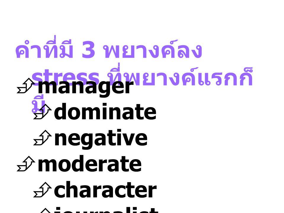 คำที่มี 2 พยางค์ลง stress ที่พยางค์ที่สองก็มี al  though re  mindre  mote e  nough in  fect re  ceive in  sistex  treme con  vince de  ny re