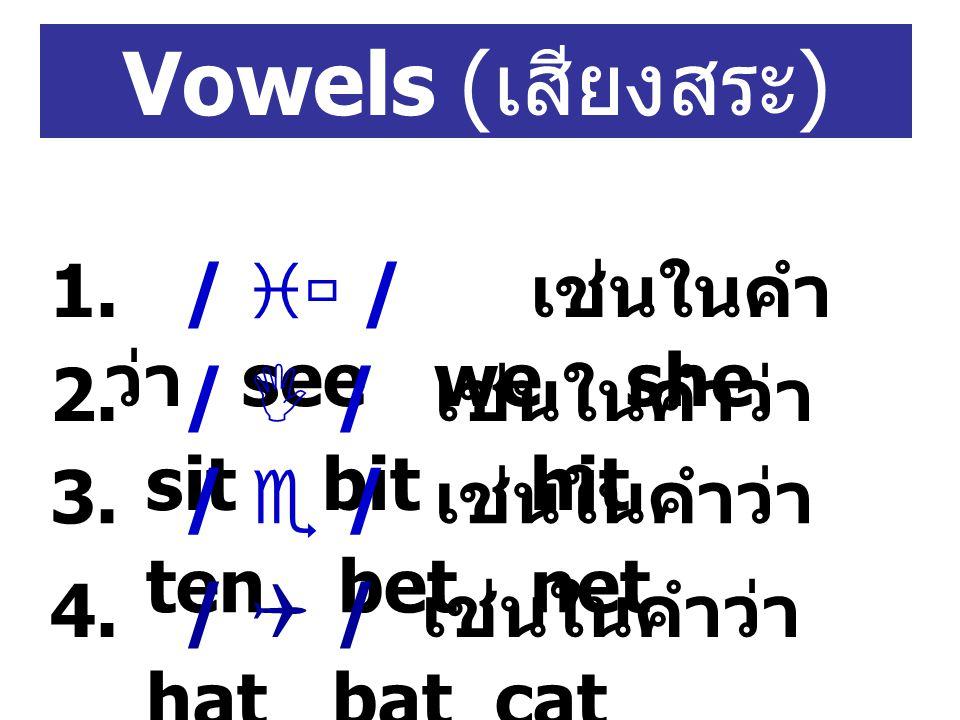1./  / เช่นในคำ ว่า see we she Vowels ( เสียงสระ ) 2.