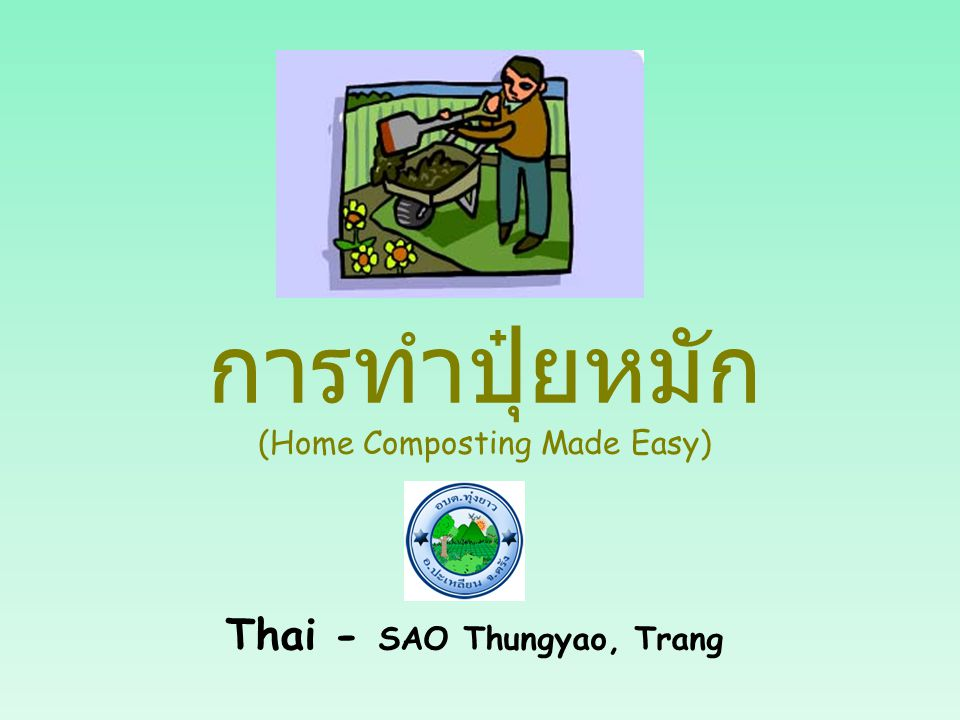 การทำปุ๋ยหมัก (Home Composting Made Easy) Thai - SAO Thungyao, Trang