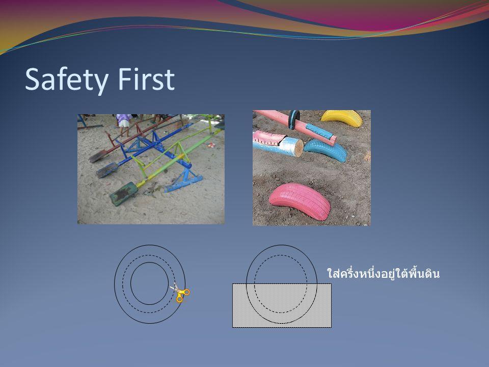 Safety First ใส่ครึ่งหนึ่งอยู่ใต้พื้นดิน