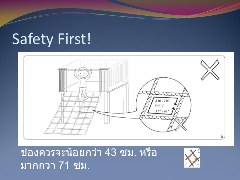 Safety First! ควรใช้ดินกลบทางเดิน เพื่อไม่ให้เด็กสดุดล้ม