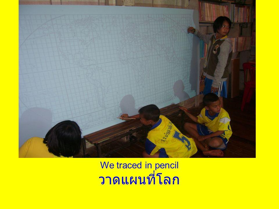 We traced in pencil วาดแผนที่โลก