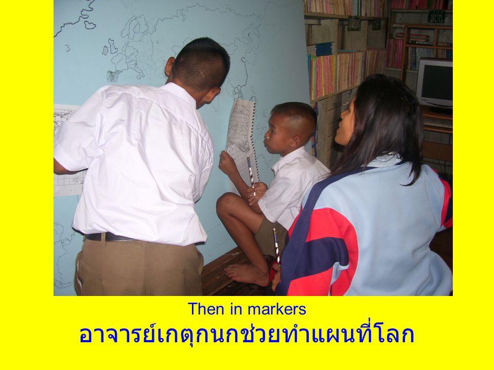 Then in markers อาจารย์เกตุกนกช่วยทำแผนที่โลก