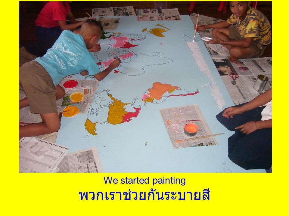We started painting พวกเราช่วยกันระบายสี
